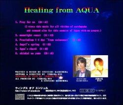 画像3: 癒しの波動入りCD〝Healing from AQUA〟