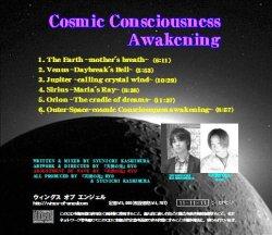 画像3: 宇宙の意識の覚醒波動入りCD『Cosmic Consciousness Awakening』