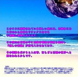 画像2: 癒しの波動入りCD〝Healing from AQUA〟