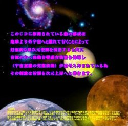 画像2: 宇宙の意識の覚醒波動入りCD『Cosmic Consciousness Awakening』