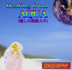 画像1: 癒しの波動入りCD〝Healing from AQUA〟
