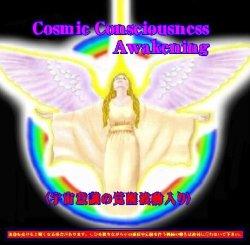画像1: 宇宙の意識の覚醒波動入りCD『Cosmic Consciousness Awakening』